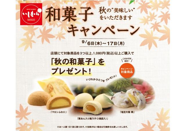 石村萬盛堂で「秋の和菓子キャンペーン」開催