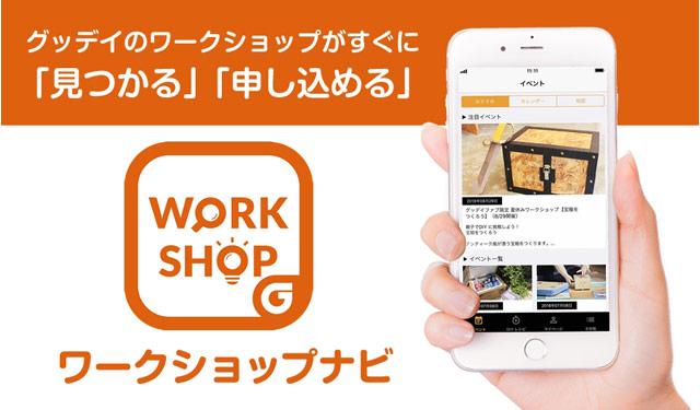 グッデイがワークショップに特化したアプリをリリース