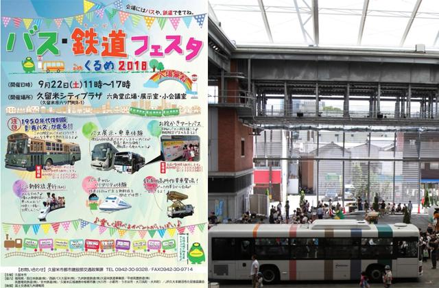 大人も子どもも楽しく遊べる「バス・鉄道フェスタ in くるめ2018」開催へ!