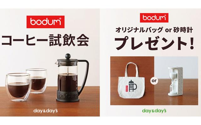 ボダム「フレンチプレスコーヒーメーカー」を使用したコーヒー試飲会