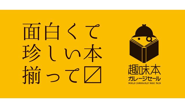 北九州で「第一回(世界の)趣味本ガレージセール」開催へ