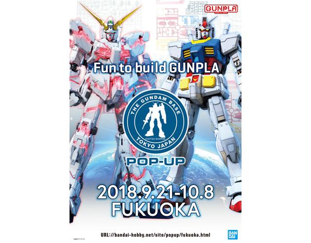 「THE GUNDAM BASE TOKYO POP-UP in FUKUOKA」福岡パルコで開催!