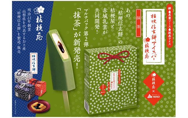 桔梗屋×赤城乳業「桔梗信玄餅アイスバー抹茶」期間限定発売