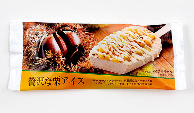 ミニストップから「贅沢な栗アイス」発売