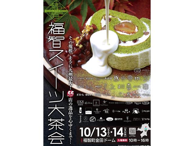 九州最大規模のスイーツイベント「福智スイーツ大茶会」