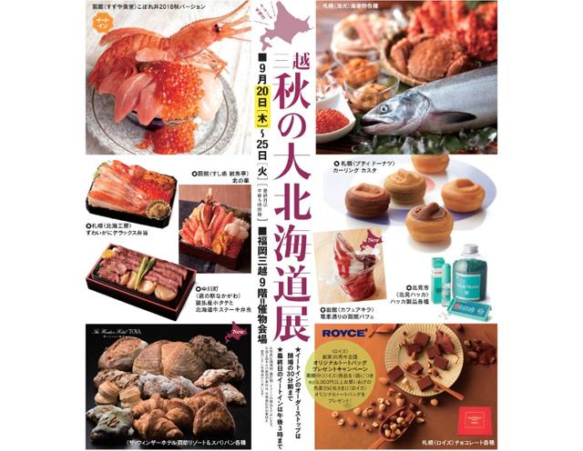 福岡三越「秋の大北海道展」9月25日まで!