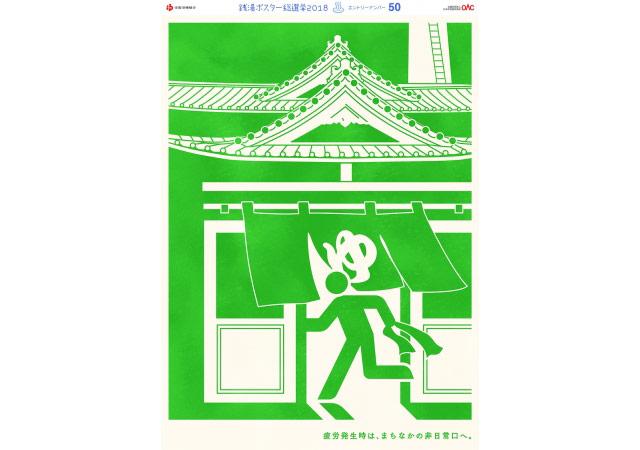 「銭湯へGO!お湯に浸かってポスター鑑賞」北九州と福岡で開催