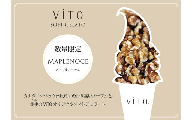 ViTO 天神西通り店限定で『メープルノーチェ』新発売へ