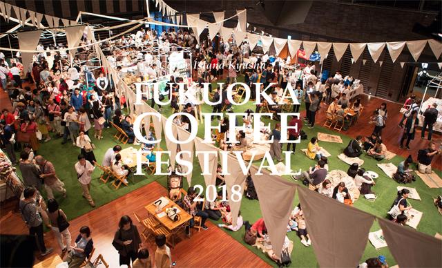 天神で「フクオカコーヒーフェスティバル2018」開催へ!