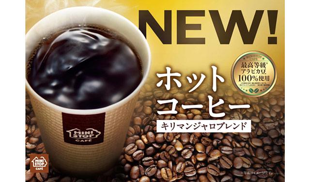 ミニストップの「ホットコーヒー」がリニューアル