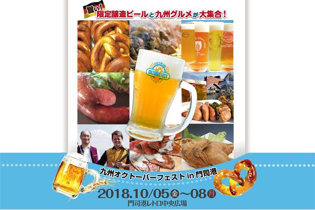 限定醸造ビールと九州グルメが大集合!「九州オクトーバーフェストin門司港」開催へ!