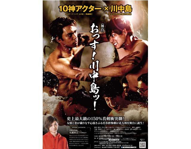 舞台で騎馬戦!恋と友情の青春群像劇「おっす!川中島ッ!」
