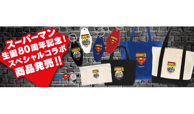 スーパーマン×ホークスのコラボグッズ販売開始