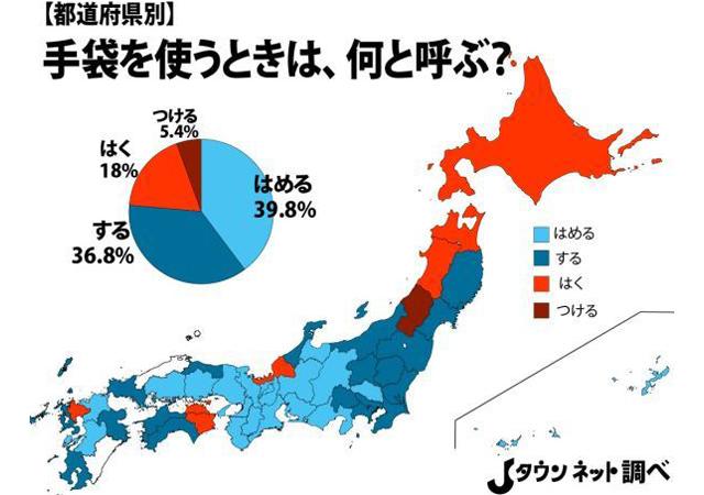 手袋を使うときは何と呼ぶ?西日本は「はめる」、東日本は「する」、北海道は・・・