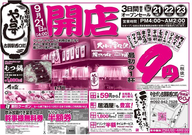本格職人握り寿司居酒屋「や台ずし 古賀駅西口町」9月21日オープン!