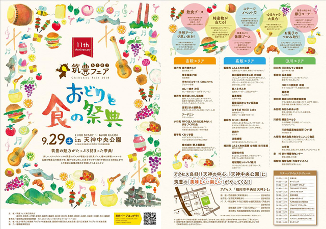 天神中央公園で筑豊の魅力がたっぷり詰まった祭典!「筑豊フェア2018~おどりと食の祭典~」開催へ!