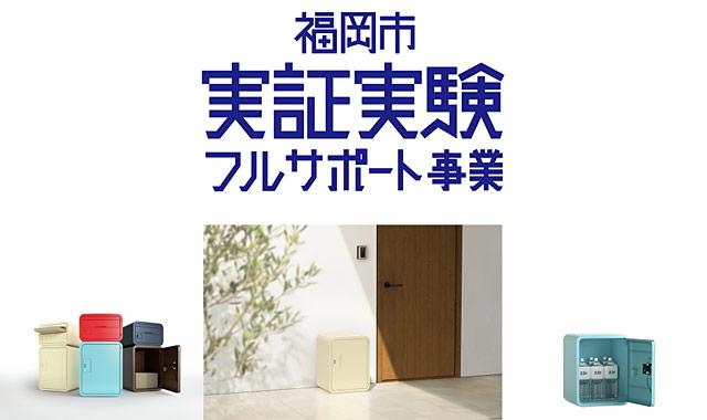 福岡市の実証実験フルサポート事業が「宅配ボックス無料体験実証実験」のモニター募集中
