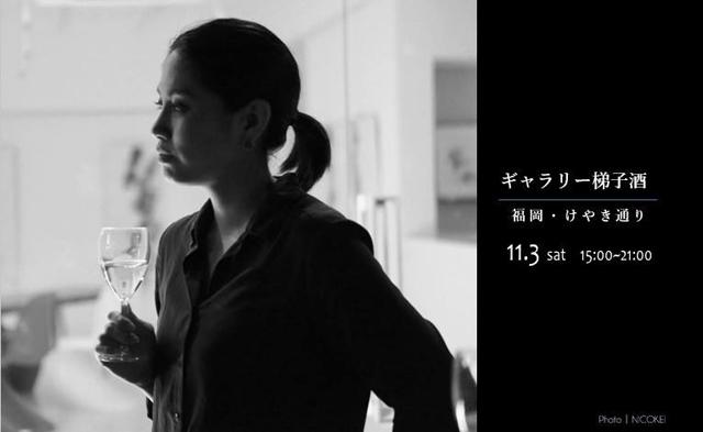 赤坂・けやき通りのワインイベント「ギャラリー梯子酒」11月3日開催