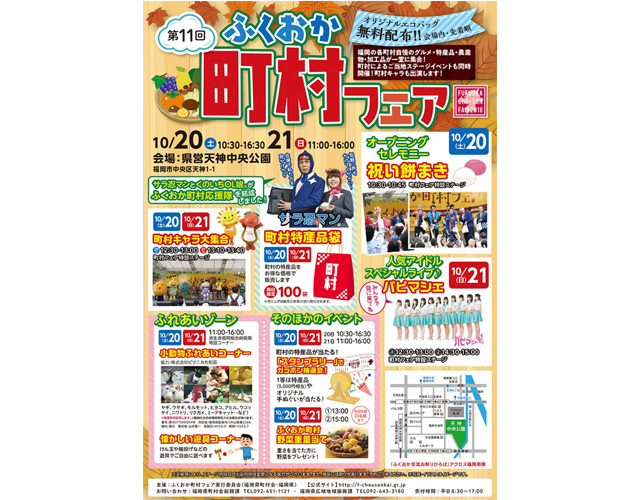 天神中央公園「第11回ふくおか町村フェア」開催
