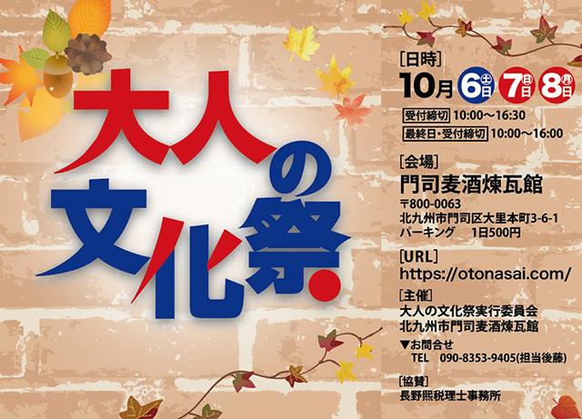 門司麦酒煉瓦館「大人の文化祭」10月6日~8日開催