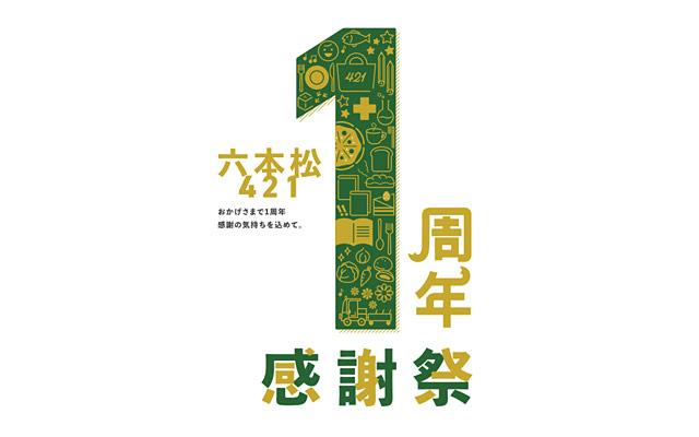 六本松421が「1周年感謝祭 」開催へ