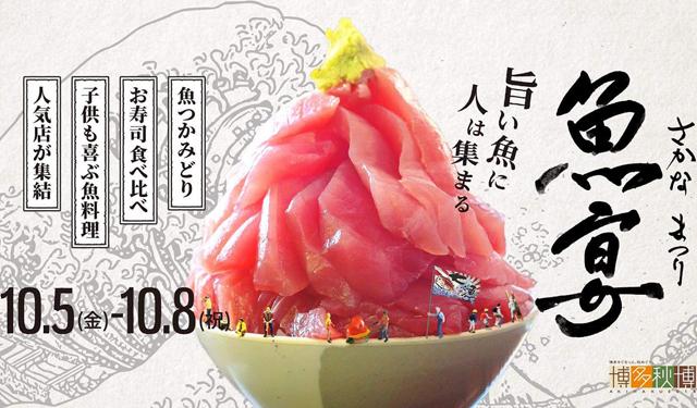 ベイサイドで「魚宴 ~福岡さかなまつり~ 2018」開催!