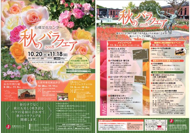 石橋文化センターで「秋のバラフェア2018」開催