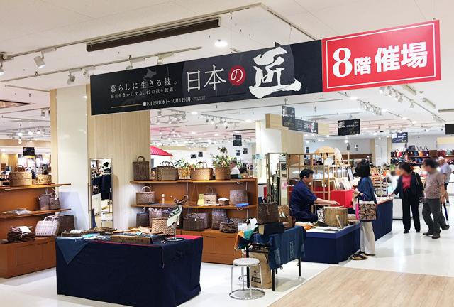 博多阪急で暮らしに生きる技「日本の匠」開催!