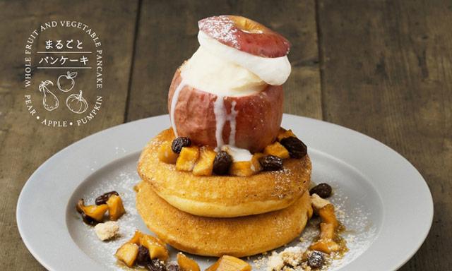ビブリオテークから11月限定「まるごとリンゴのパンケーキ ホットカスタードソース」発売