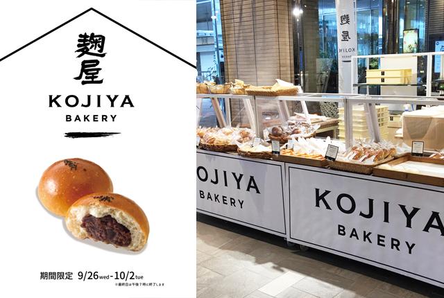 博多マルイに期間限定ショップ「麹屋」10月2日までオープン!