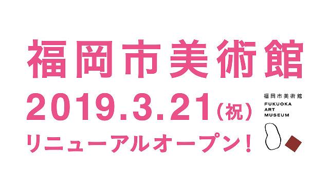 福岡市美術館リニューアルオープン日が決定!