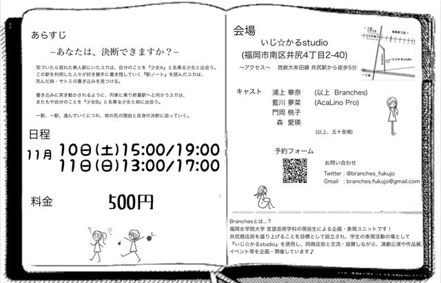 福岡女学院大学の表現ユニット Branches第4回本公演『はじまりの駅』