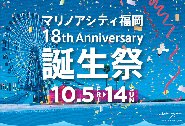 マリノアシティ「18周年誕生祭」10月5日~14日