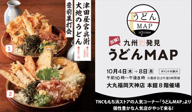 出張!九州深発見「うどんMAP」10月8日まで!