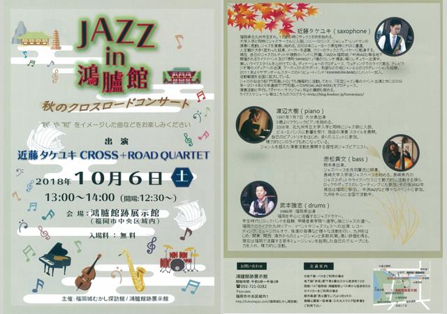 【台風の影響で延期】「JAZZ in 鴻臚館 秋のクロスロードコンサート2018」入場無料!