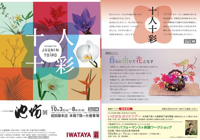 いけばなの根源 池坊展「十人十彩」10月3日~8日開催
