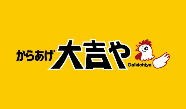 吉塚駅内にからあげ専門店「からあげ大吉や」オープンへ