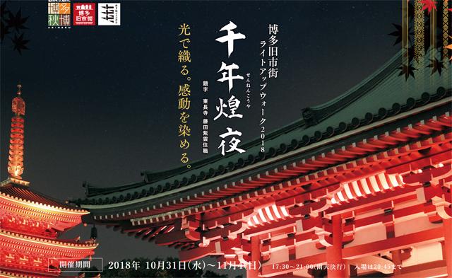 博多旧市街ライトアップウォーク2018「千年煌夜(せんねんこうや)」開催