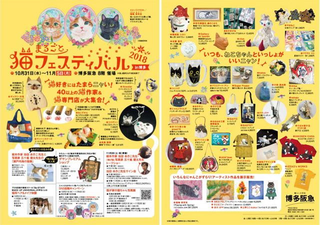 40以上の猫作家&猫専門店が大集合!「まるごと猫フェスティバル2018in博多」開催へ!