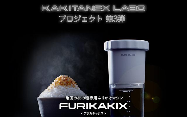 亀田製菓から「柿の種からふりかけを作り出すふりかけマシン」発売