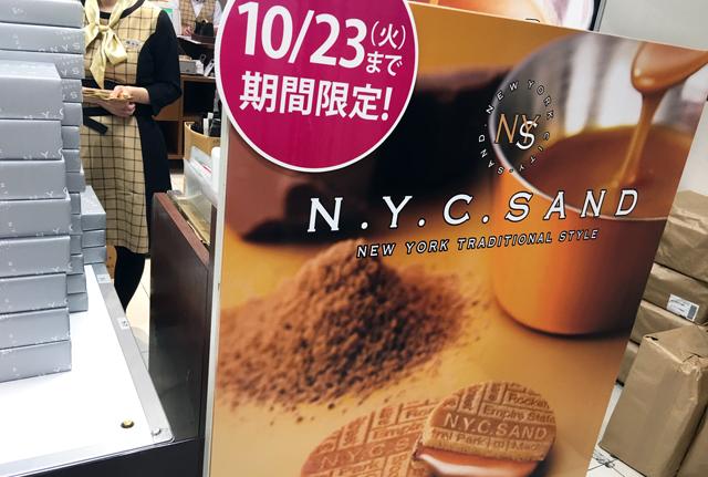 10月23日まで!九州初登場の東京で話題のスイーツ「N.Y.C.SAND」最終日!