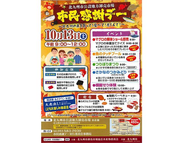 北九州市公設地方卸売市場「市民感謝デー」開催!