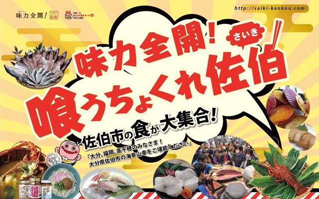 九州広場に佐伯市の食が大集合!「味力全開!喰うちょくれ佐伯」開催!