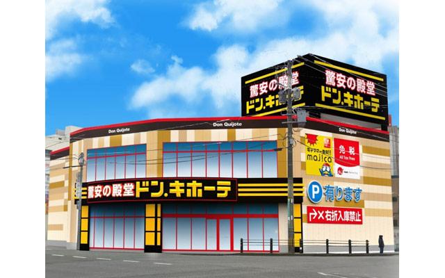 ドン・キホーテ西鉄久留米店、10月26日オープン!