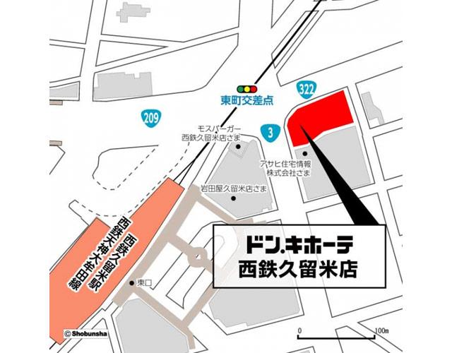 ドン・キホーテ西鉄久留米店、オープン日決定!
