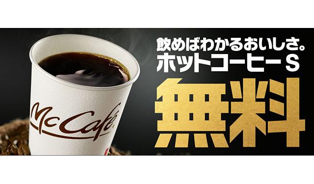 マックが「プレミアムローストコーヒー(ホット)」Sサイズを無料提供