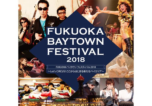 フクオカベイサイドを遊びつくす12日間!「FUKUOKA BAYTOWN FESTIVAL 2018」開催!