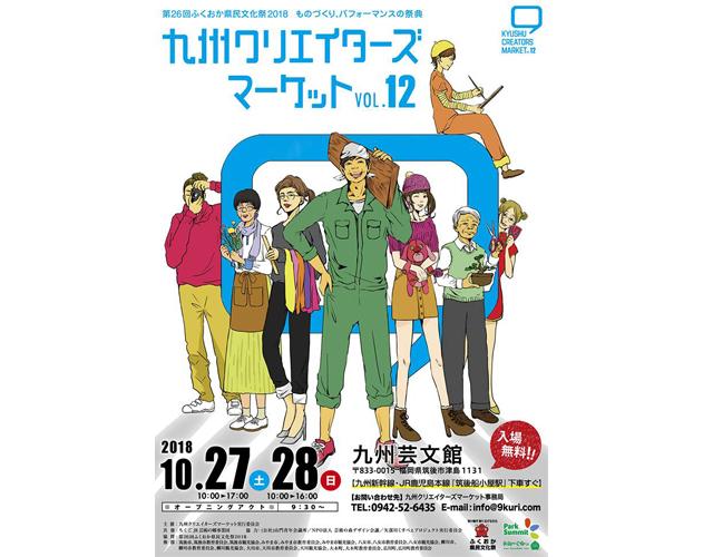 筑後市で「九州クリエイターズマーケットVol.12」開催