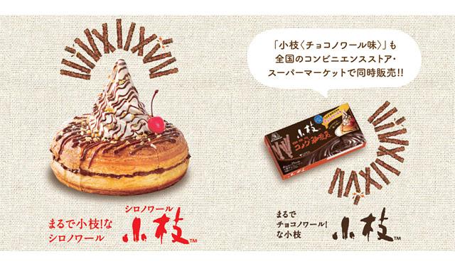 コメダ×森永製菓「シロノワール小枝」「小枝<チョコノワール味>」同時発売