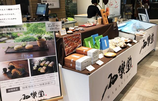 店内に並ぶ商品はすべてグルテンフリー!博多マルイに期間限定ショップ「和楽堂」オープン!